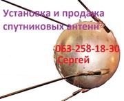 Продажа и установка антенны спутниковой в Харькове