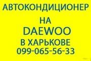 Ремонт,  заправка,  установка автокондиционеров в Харькове