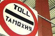услуги по таможенному оформлению грузов в Харьковской областной таможн