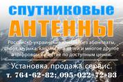 Спутниковые антенны Харьков установка,  настройка т.764-62-82