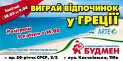 Отдых в Греции для покупателей строительных гипермаркетов «Будмен»