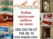 Корпусная мебель на заказ на mio-mebel.com
