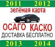 Автогражданка.большие СКИДКИ для г.Харькова