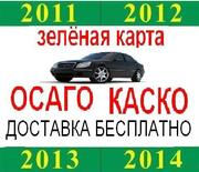 Страхование автотранспорта ( авто Автогражданка ОСАГО ),  зелёная карта.большие СКИДКИ Харьков