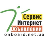 Подать объявление в Интернете на лучшие доски Украины