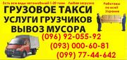 Грузоперевозка кафеля,  плитки,  линолеума,  ондулина ковер шифер Харьков