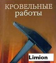 Кровельные работы в Харькове