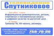 Спутниковые антенны,  установка,  настройка Харьков т. 756-76-36