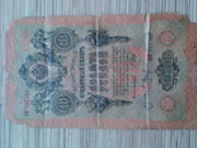 государственный кредитный билет десять рублей 1909 года