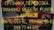 ПЕревозка ПИанино Харьков. ГРузовые перевозки пианино ХАрьков. ГАзель