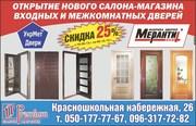 Открылся салон - магазин межкомнатных и входных дверей