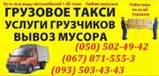 Разгрузка фур в Харькове. Разгрузка фуры харьков. услуги грузчиков