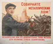 металлолом, черный, цветной лом закупим и вывезем Харьков и область.