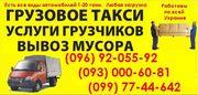 грузоперевозки Секций Еврозабора Харьков. аренда крана манипулятора