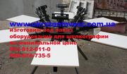 Шелкотрафаретное оборудование 6х6 UkrStanInvest