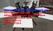 Трафаретное оборудование,  металлоконструкции