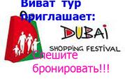 Дубайский торговый Фестиваль-Мега распродажи!!!