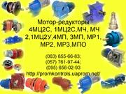 Мотор-редукторы планетарные 3МП-40- (об/мин 3, 55 4, 4; 5, 6; 7, 1; 9; 12, 5; 16