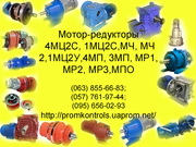 мотор-редукторы МР2-500-13-16  Доставка по Украине