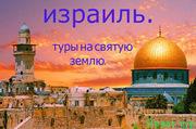 туры в Израиль.авиабилеты от 100 $