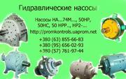 Продам насосы  НАМ74М,  НАР74М,  НАС74М НАМ74М-90/32,  НАР74М-90/32,  НАС7