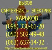 Забилась труба,  канализация Харьков. Не уходит вода в канализации