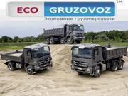 ЭКОНОМНЫЕ  транспортные услуги по Украине и СНГ