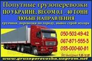 Попутные грузоперевозки Харьков – днепропетровск – Харьков