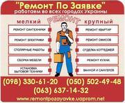 заправка холодильника фреоном ХАРЬКОВ