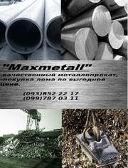 Покупаем металлолом, стружку, рельсы , станки!!!