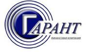 Финансовая компания Гарант кредитует: