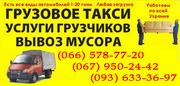 ПЕРЕСТАВИТЬ мебель,  грузчики Харьков. ПЕРЕНЕСтИ мебель в Харькове