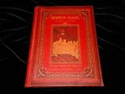 Продам антикварную книгу Гюстав Доре,  Библейский альбом. 1906 г