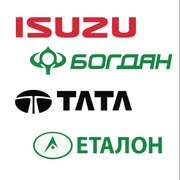 Автозапчасти на Богдан,  ТАТА,  Эталон,  ISUZU
