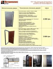 Двери металлические ,  двери из метало профиля,  изготовление дверей