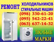РЕмонт Холодильника Харьков. Мастер По РЕМОнту Холодильников
