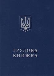 Продам   Купить  справку о доходах ,  вся Украина