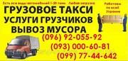 Вывоз строительного мусора Харьков. Вывоз мусор в Харькове