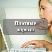 Участник оплачиваемых интернет-опросов