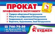 Прокат инструментов в строительных гипермаркетах