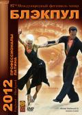 87th Blackpool Dance Festival 2012 Professional Latin турнир на ДВД