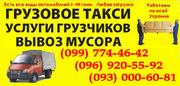 Грузоперевозки дрова Харьков. ПЕРЕВОЗКА дров,  брус в Харькове и Украин