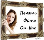 Печать фото - «On-line»