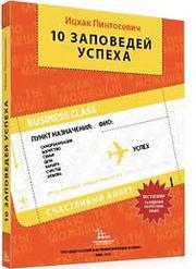 Продам книгу Ицхака Пинтосевича 10 заповедей успеха всего 40 грн!