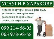 Грузоперевозки грузчики Харьков