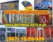 Поклейка витирин рекламной пленкой оракал