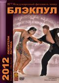 Турнир бальных танцев Блекпул 2012 Любители латина DVD танцевальное