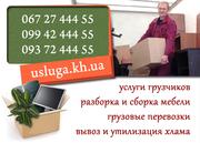 Офисный переезд офиса перевозка упаковка сборка мебели Харьков