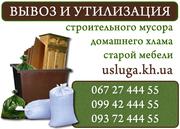 Вывоз мебельного хлама Харьков