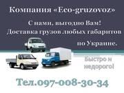 Грузоперевозки по Украине